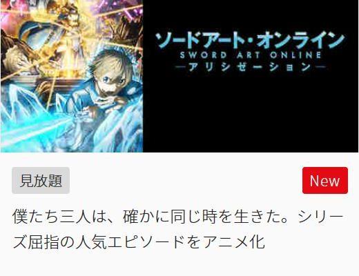 ソードアート・オンライン アリシゼーション 第1話アンダーワールド